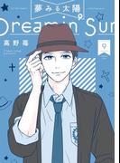 夢みる太陽 : 9(アクションコミックス)