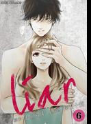 liar : 6(ジュールコミックス)