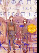 BLOOMS SCREAMING KISS ME KISS ME KISS ME 分冊版(5)