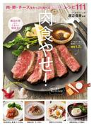 【期間限定価格】肉食やせ!