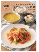 【期間限定価格】モデルが通う料理教室の 500kcal デトックス・ベジ定食