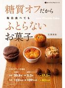 【期間限定価格】糖質オフだから毎日食べてもふとらないお菓子