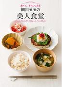 【期間限定価格】細川モモの美人食堂