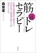 【期間限定価格】筋トレセラピー