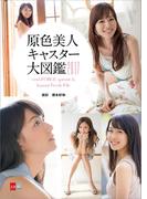 原色美人キャスター大図鑑2017 cent.FORCE sprout & kansai Fresh File【文春e-Books】(文春e-book)
