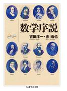 数学序説(ちくま学芸文庫)