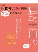 【期間限定価格】500円でツライ不調がス~っと軽くなる本 肩こり 首こり(GAKKEN HIT MOOK)