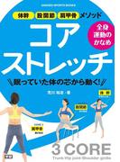 【期間限定価格】全身運動のかなめ コアストレッチ(学研スポーツブックス)