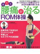【期間限定価格】酒井式 腰痛が治るROM体操