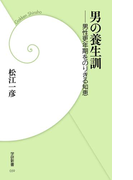 【期間限定価格】男の養生訓(学研新書)