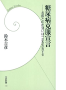 【期間限定価格】糖尿病克服宣言(学研新書)