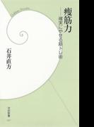 【期間限定価格】痩筋力(学研新書)