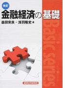 金融経済の基礎 改訂 (Basic series)