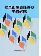 安全衛生責任者の実務必携 第4版
