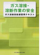 ガス溶接・溶断作業の安全 ガス溶接技能講習用テキスト 第2版