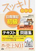 スッキリわかる日商簿記初級 (スッキリわかるシリーズ)