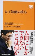 人工知能の核心 (NHK出版新書)(生活人新書)