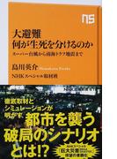大避難 何が生死を分けるのか スーパー台風から南海トラフ地震まで (NHK出版新書)(生活人新書)