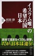 イスラム唯一の希望の国日本