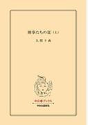 【全1-2セット】刑事たちの夏(中公文庫)
