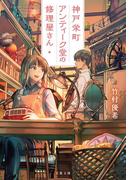 【全1-2セット】神戸栄町アンティーク堂の修理屋さん(双葉文庫)