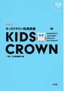 キッズクラウン和英辞典 新装版