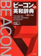 ビーコン英和辞典 第3版