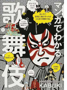 マンガでわかる歌舞伎 あらすじ、登場人物のキャラがひと目で理解できる 歌舞伎の世界がますます好きになる!