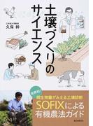 土壌づくりのサイエンス 世界初!微生物量がみえる土壌診断SOFIXによる有機農法ガイド