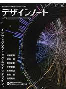 デザインノート No.73(2017) インフォグラフィックとサインデザイン。