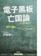 電子黒板亡国論 ICTで頭が、よくなる?バカになる?