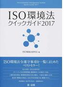 ISO環境法クイックガイド 2017