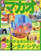 るるぶマカオ 2017 (るるぶ情報版 Asia)