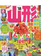 るるぶ山形 鶴岡 酒田 米沢 蔵王 '18