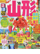 るるぶ山形 鶴岡 酒田 米沢 蔵王 '18 (るるぶ情報版 東北)
