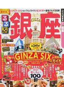 るるぶ銀座 2017