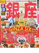るるぶ銀座 2017 (るるぶ情報版 関東)
