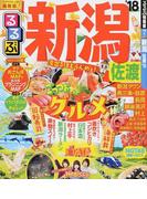 るるぶ新潟佐渡 '18 (るるぶ情報版 中部)