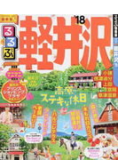 るるぶ軽井沢 '18