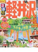 るるぶ軽井沢 '18 (るるぶ情報版 中部)