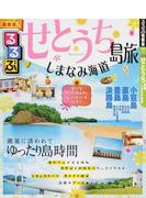 るるぶせとうち島旅しまなみ海道