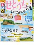るるぶせとうち島旅しまなみ海道 (るるぶ情報版 中国)