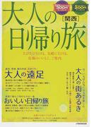 大人の日帰り旅 関西 (JTBのMOOK)(JTBのMOOK)
