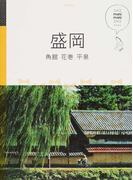 盛岡 角館 花巻 平泉 (マニマニ 東北)