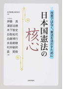 日本国憲法の核心 改憲ではなく、憲法を活かすために