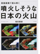 衛星画像で読み解く噴火しそうな日本の火山