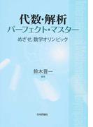代数・解析パーフェクト・マスター (めざせ,数学オリンピック)