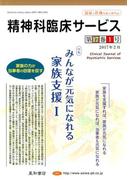 精神科臨床サービス 第17巻1号