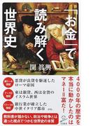 「お金」で読み解く世界史