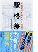 駅格差 首都圏鉄道駅の知られざる通信簿 (SB新書)(SB新書)